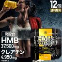 ショッピングhmb HMB+クレアチン 150粒×12個セット 約180〜360日分 送料無料 宅配便 | HMB HMBサプリ HMBサプリメント hmbカルシウム クレアチン クレアチンサプリメント シトルリン カルニチン Lカルニチン サプリ サプリメント 粒 タブレット 男性 女性 l-カルニチン 元気 まとめ買い