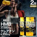 ショッピングhmb HMB+クレアチン 150粒×2個セット 約30〜60日分 送料無料 メール便 | HMB HMBサプリ HMBサプリメント hmbカルシウム クレアチン クレアチンサプリメント シトルリン カルニチン Lカルニチン サプリ サプリメント 粒 タブレット 男性 女性 l-カルニチン 元気 まとめ買い