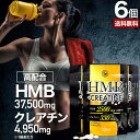 ショッピングhmb HMB+クレアチン 150粒×6個セット 約90〜180日分 送料無料 メール便 | HMB HMBサプリ HMBサプリメント hmbカルシウム クレアチン クレアチンサプリメント シトルリン カルニチン Lカルニチン サプリ サプリメント 粒 タブレット 男性 女性 l-カルニチン 元気 まとめ買い