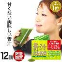 【訳あり】 青汁大麦若葉徳用 3g×48包×12個セット 約...