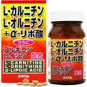 ダイエット サプリメント カルニチン αリポ酸 240粒 約...
