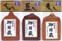 隠れ旨味噌 有機JASヤマキ醸造「消費者御用蔵」玄米・豆・麦3点セット 各500g