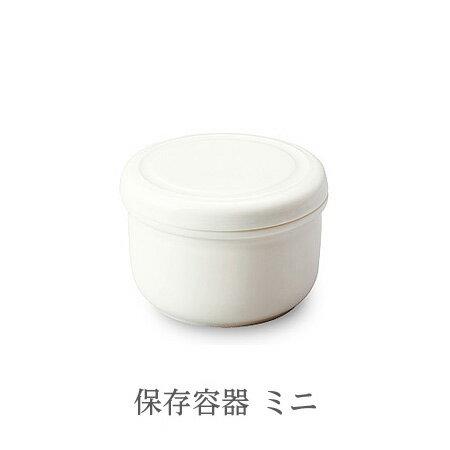 安全な無鉛食器保存容器ミニサイズ:直径90×高さ65(mm)