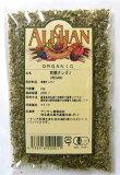オレガノ 無農薬 放射能の心配が無い輸入食品OTCO認証(無農薬・無添加)オレガノ20g