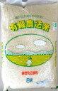 有機農法米有機JASあきたこまち・ササニシキ・ひとめぼれ白米 5kg