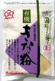 有機JAS(無農薬・無添加)国産きな粉(日の出) 100g