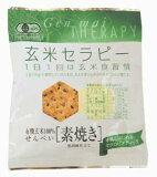 有機JAS玄米セラピー 素焼き30g(120.9kcal)
