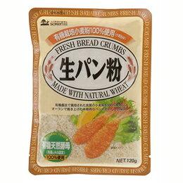 無添加生パン粉 120g (創健社)★有機小麦粉100%使用★白神こだま酵母使用★メール便可