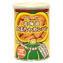 北海道かぼちゃカンパン(カン入り) 110g...