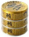 無添加缶詰め 鮪ライトツナフレーク・油漬 70g×3