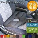 シートクッション Lタイプ 日本製 敬老の日 ギフト ドライブ 車 クッション 猫背 長距