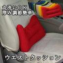 ウエストクッション 日本製 腰痛 クッション運転 運転席シート 姿勢矯正 ギフト ドラ