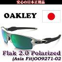日本正規品 オークリー (OAKLEY) サングラス フラック 2.0 FLAK OO9271-02 【偏光レンズ】【ジェイドイリジウム】【JAPANフィット】...