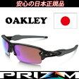 日本正規品 オークリー (OAKLEY) サングラス フラック 2.0 FLAK OO9271-05 【プリズムゴルフ】【JAPANフィット】 【02P27May16】