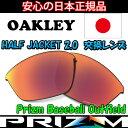 日本正規品 オークリー(OAKLEY)ハーフジャケット 2.0 プリズム ベースボール アウトフィー