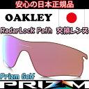 日本正規品 オークリー(OAKLEY)レーダー ロック パス プリズム ゴルフ 交換 レンズ RADAR LOCK PATH 101-118-004 【交換レンズ】【レンズ単品】 prizm golf