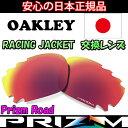 日本正規品 オークリー(OAKLEY)レーシング ジャケット プリズム ロード 交換 レンズ RACING JACKET 101-328-001 【交換レンズ】【レンズ単品】 prizm road 【02P03Dec16】
