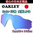 日本正規品 オークリー(OAKLEY)レーダー EV 交換 レンズ Radar EV 101-488-004 【交換レンズ】【レンズ単品】 サファイアイリジウム Sapphire Iridium