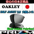 日本正規品 オークリー(OAKLEY)ハーフジャケット 2.0 ポラライド 交換 レンズ HALF JACKET 2.0 43-500 【交換レンズ】【レンズ単品】 Black Iridium Polarized 偏光レンズ 【532P16Jul16】
