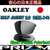 【最大44倍】10月22日10時-25日9時59分までエントリーでポイント最大44倍!!日本正規品 オークリー(OAKLEY)ハーフジャケット 2.0 ポラライド 交換 レンズ HALF JACKET 2.0 43-500 【交換レンズ】【レンズ単品】 Black Iridium Polarized 偏光レンズ