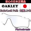 日本正規品 オークリー(OAKLEY)レーダー ロック パス クリアー ブラック イリジウム フォトクロミック 交換 レンズ RADAR LOCK PATH 43-535 【レンズ単品】 【交換レンズ