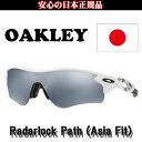 日本正規品 オークリー(OAKLEY)レーダー ロック パス RADAR LOCK PATH OO9206-02 【ASIAフィット】