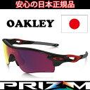 日本正規品 オークリー(OAKLEY)プリズム ロード レーダー ロック パス PRIZM Road RADAR LOCK PATH OO9206-37 JAP...
