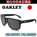 日本正規品 オークリー(OAKLEY)ホルブルック HOLBROOK OO9244-02 【JAPANフィット】 【02P26Mar16】