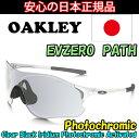 日本正規品 オークリー(OAKLEY) EV ゼロ EV ZERO PATH OO9313-06 【JAPANフィット】【ASIAフィット】 EVZERO