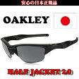 日本正規品 オークリー(OAKLEY) HALF JACKET 2.0(ハーフ ジャケット 2.0)OO9153-01 【サングラス JAPANフィット】 【02P01Oct16】