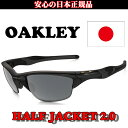 当店最大24倍!6/28~6/30は楽天カード利用でポイント10倍アップ中!!日本正規品 オークリー(OAKLEY) HALF JACKET 2.0(ハーフ ジ...