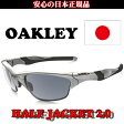 日本正規品 オークリー(OAKLEY) HALF JACKET 2.0(ハーフ ジャケット 2.0)OO9153-02 【サングラス JAPANフィット】 【532P16Jul16】