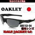日本正規品 オークリー(OAKLEY) HALF JACKET 2.0 Hdpolarized (ハーフ ジャケット 2.0)OO9153-04 偏光レンズ【サングラス JAPANフィット】 【02P01Oct16】