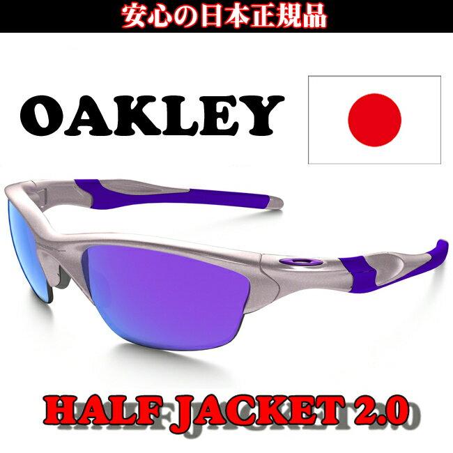 【最大37倍】2016/07/29(金)10:00~08/01(月)09:59までポイント最大37倍です。日本正規品 オークリー(OAKLEY) HALF JACKET 2.0(ハーフ ジャケット 2.0)OO9153-06 【サングラス JAPANフィット】 【02P29Jul16】