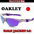 日本正規品 オークリー(OAKLEY) HALF JACKET 2.0(ハーフ ジャケット 2.0)OO9153-06 【サングラス JAPANフィット】 【02P01Oct16】