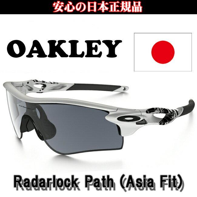 日本正規品 オークリー(OAKLEY)レーダー ロック パス RADAR LOCK PATH OO9206-02 【JAPANフィット】 【02P01Oct16】