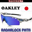 日本正規品 オークリー(OAKLEY)レーダー ロック パス RADAR LOCK PATH OO9206-03 アジアンフィット 【02P23Apr16】