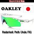 【最大38倍】9月24日10時-27日9時59分までWエントリーでポイント最大38倍!!日本正規品 オークリー(OAKLEY)レーダー ロック パス RADAR LOCK PATH OO9206-05 【JAPANフィット】