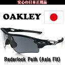 日本正規品 オークリー(OAKLEY)レーダー ロック パス RADAR LOCK PATH OO9206-11 【JAPANフィット】