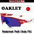 【最大38倍】9月24日10時-27日9時59分までWエントリーでポイント最大38倍!!日本正規品 オークリー(OAKLEY)レーダー ロック パス RADAR LOCK PATH OO9206-12 【JAPANフィット】