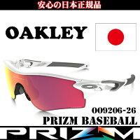 日本正規品オークリー(OAKLEY)プリズムベースボールレーダーロックパスPRIZMBASEBALLRADARLOCKPATHOO9206-26JAPANフィット