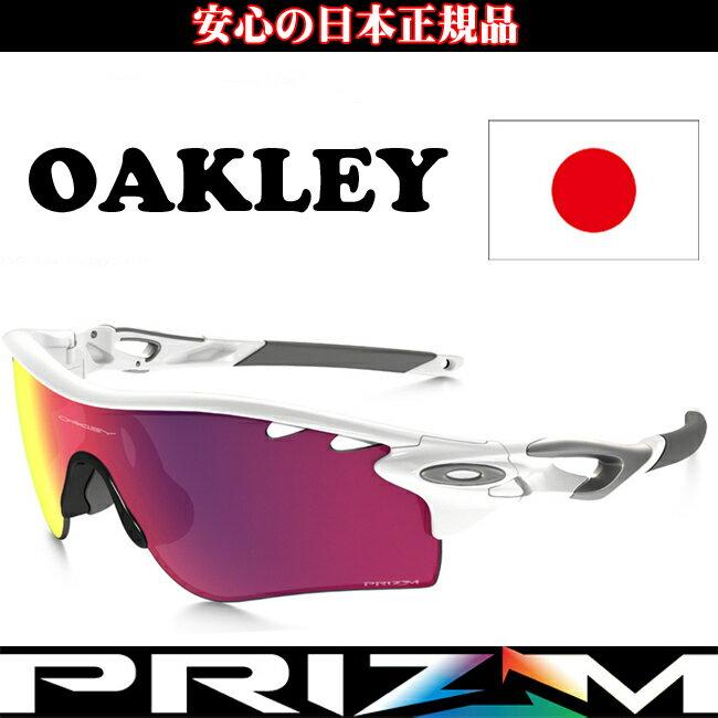 日本正規品 オークリー(OAKLEY)プリズム ロード レーダー ロック パス PRIZM Road RADAR LOCK PATH OO9206-27 JAPANフィット 【02P01Oct16】
