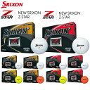 スリクソン NEW Z-STAR Z-STAR XV 1ダース(12球) Z-STARシリーズ 【SRIXON】【DUNLOP】【2019年モデル】【ダンロップ】【ゼットスター】【ゴルフボール】【19】