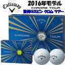 日本正規品 2016年モデル キャロウェイ クロムツアー ゴルフボール 1ダース(12球入) 【日本仕様】【即納】【2016年モデル】 Callaway CHROME TOUR クロームツアー 4ピース