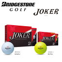 【送料無料】 【即納】 日本正規品 ブリヂストン ゴルフ ジョーカー ゴルフボール 1ダース(12球入)【2015年モデル】【BRIDGESTONE GOLF】【JOKER】