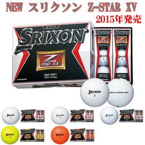 日本正規品 2015年 スリクソン ボール NEW Z-STAR XV 1ダース(12球)【SRIXON】【ダンロップ】