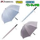 キャスコ Kasco 千鳥 晴雨兼用 ワンタッチ傘 SBU-027 ゴルフ用品 雨傘 日傘