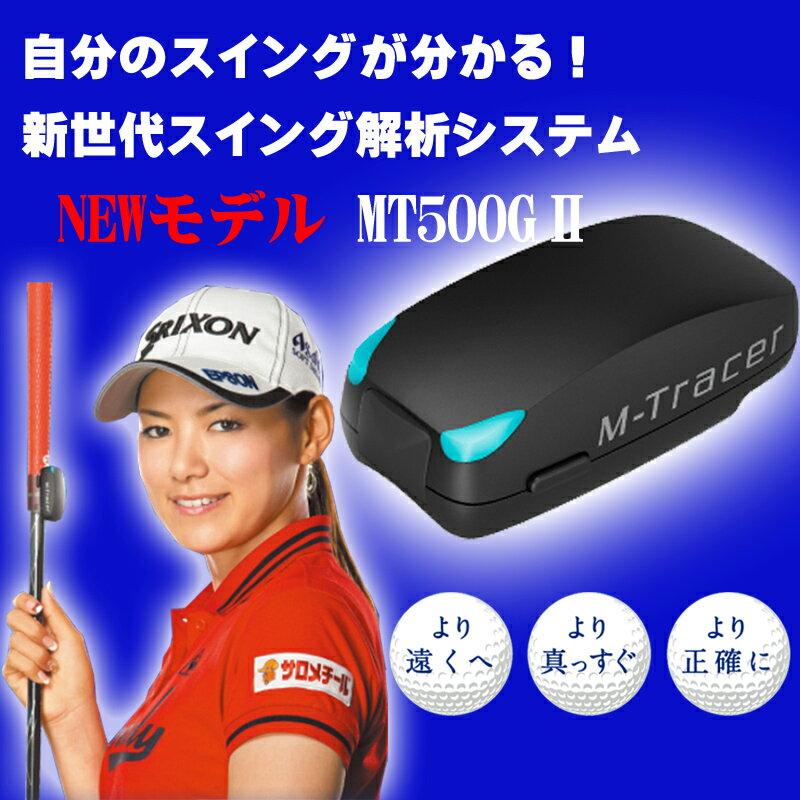 2015年モデル EPSON(エプソン)新世代スイング解析システム M−Tracer For Golf (エムトレーサー) 「MT500G2」【P06Dec14】