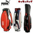 プーマ ゴルフ キャディバッグ 867692 ライト 8.5型 ゴルフバッグ PUMA GOLF