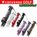 コンバース セルフ スタンドバッグ クラブケース  【CS-SSC01】CONVERSE SELF STANDBAG コンバース セルフスタンドバッグ【ゴルフ用品】